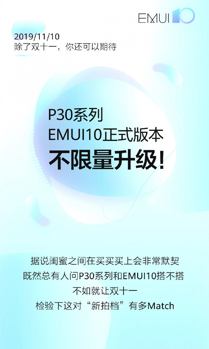 Huawei начала обновлять P30 и P30 Pro до Android 10 с EMUI 10