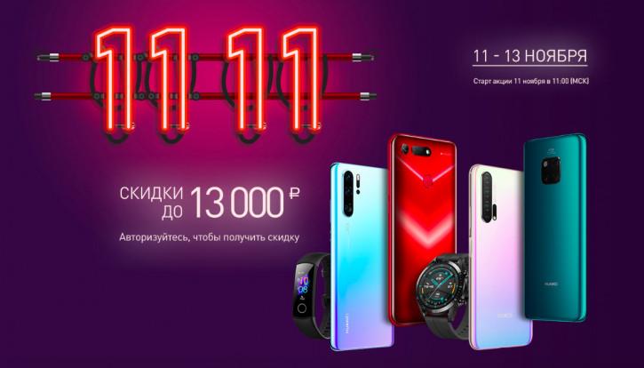 Скидки до 13 000 рублей на Huawei и Honor по акции 11.11