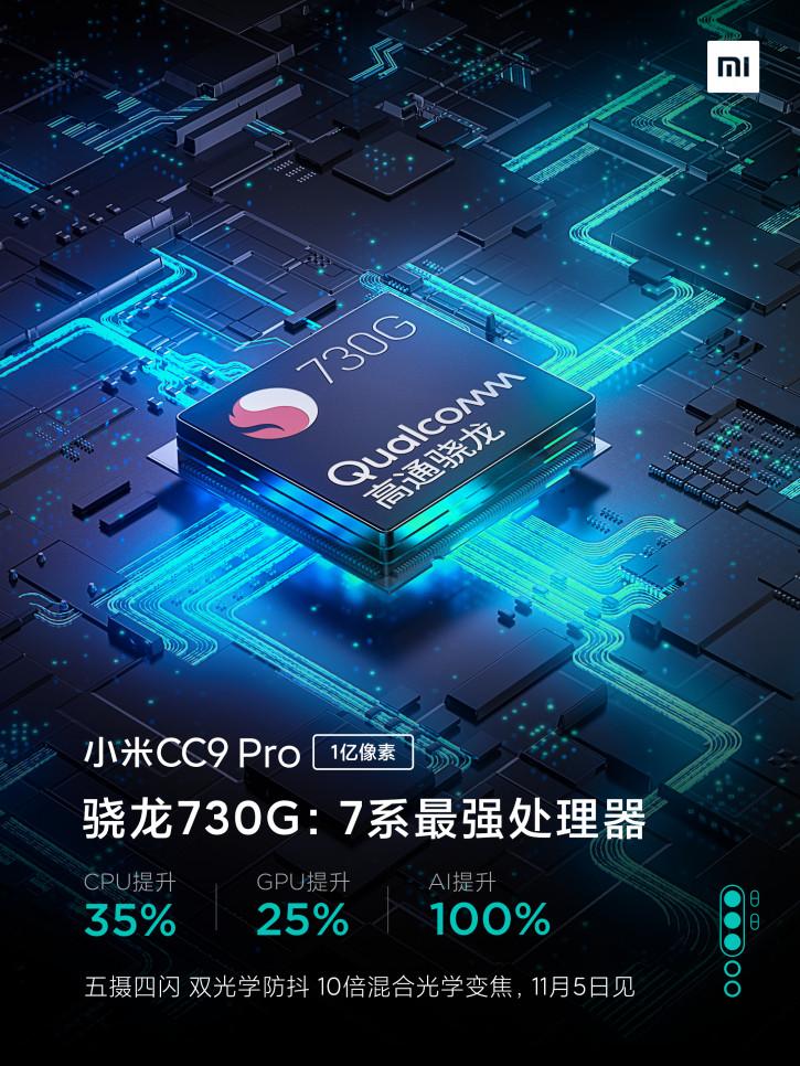 Xiaomi CC9 Pro (Mi Note 10) получит Snapdragon 730G и крутой сканер