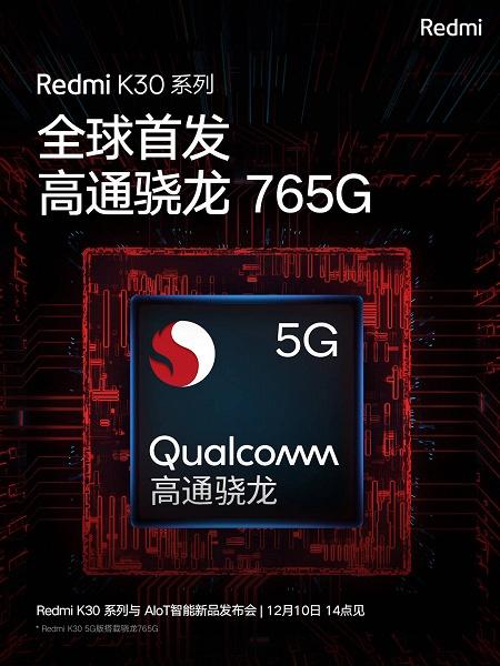 Xiaomi Redmi K30 5G станет первым в мире смартфоном на базе процессора Snapdragon 765G