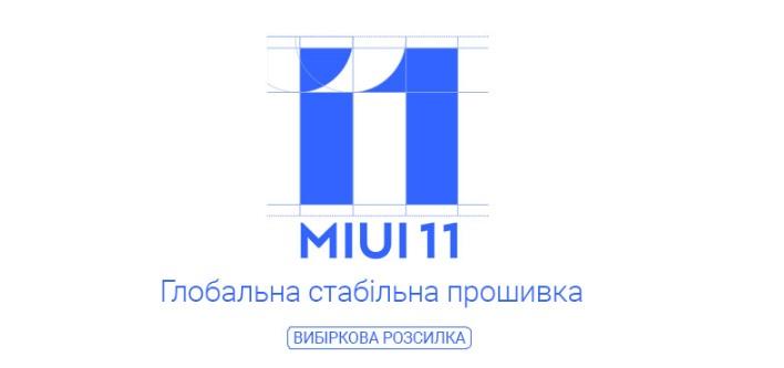 Выпущена глобальная стабильная прошивка MIUI 11 для Redmi Note 8 Pro