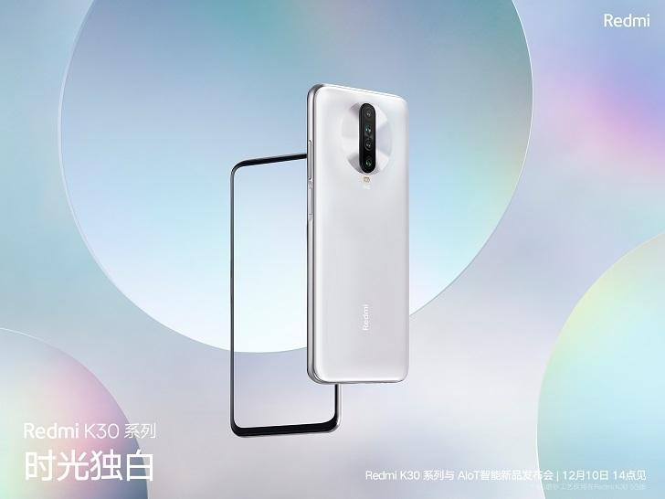 Xiaomi Redmi K30 появится в модификации с чипом Snapdragon 865