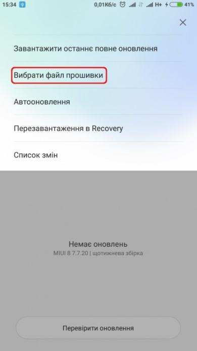 Что сделать, если вы не получаете обновления MIUI 11 на устройство