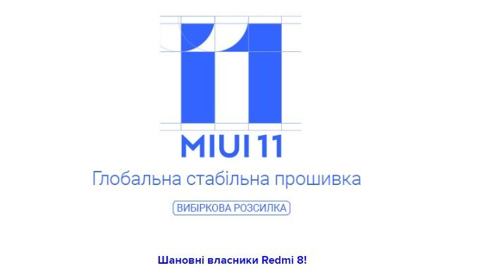 Выпущена глобальная стабильная прошивка MIUI 11 V11.0.2.0.PCNMIXM для Redmi 8