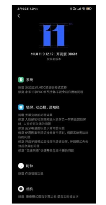 Xiaomi выпустила важную новую прошивку MIUI 11
