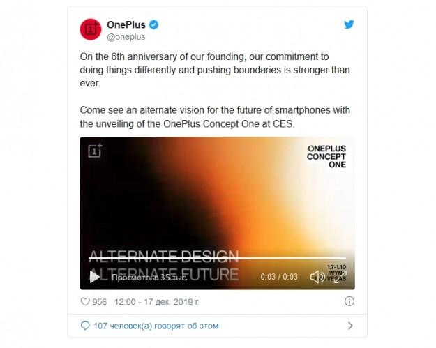 OnePlus сообщила, что начнет год раньше обычного анонсом концептофона