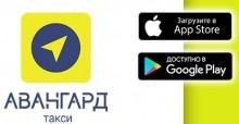 «Авангард-такси» в каждом смартфоне!