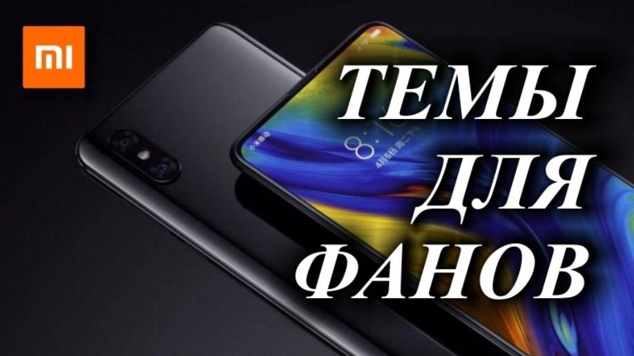 Новая тема Android 10 Q X Night Mode для MIUI 10 удивила всех фанов