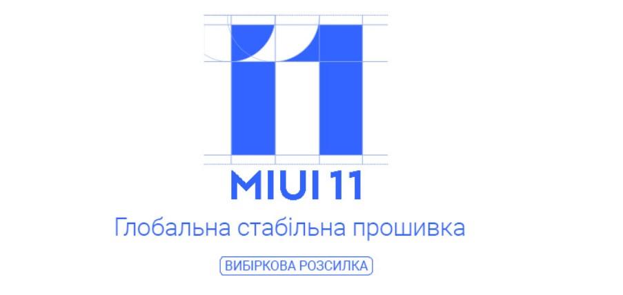 Выпущена новая стабильная прошивка MIUI 11 для Mi 8 Lite