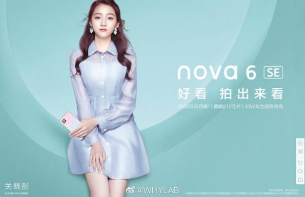 Huawei Nova 6 SE поступил в продажу по демократичной цене