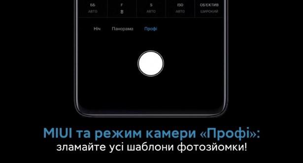 MIUI и режим камеры «Профи»: сломайте все шаблоны фотосъемки и получите специальную медаль