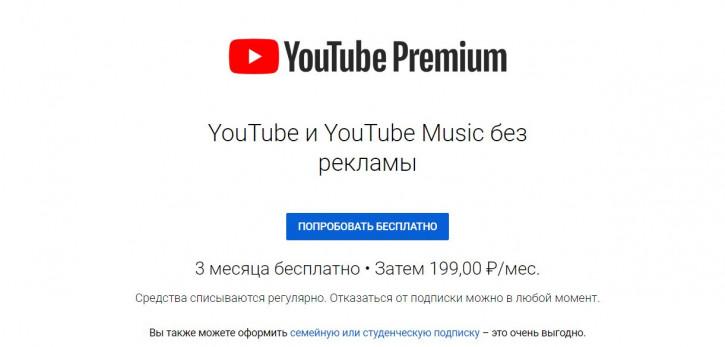 Прощай, реклама! 3 месяца бесплатного YouTube Premium