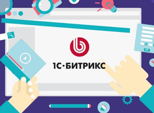 Создание сайтов на Битрикс
