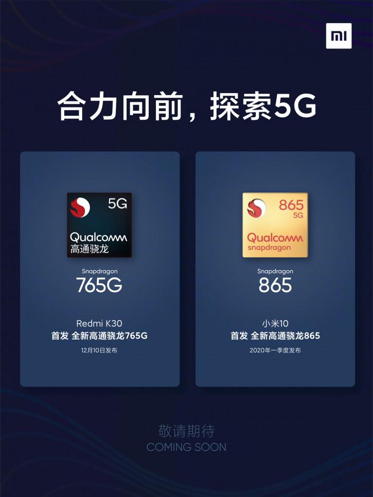 Xiaomi подтвердила Snapdragon 765G в предстоящем Redmi К30