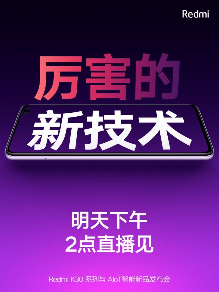 Xiaomi тизерит таинственную новую технологию в Redmi K30