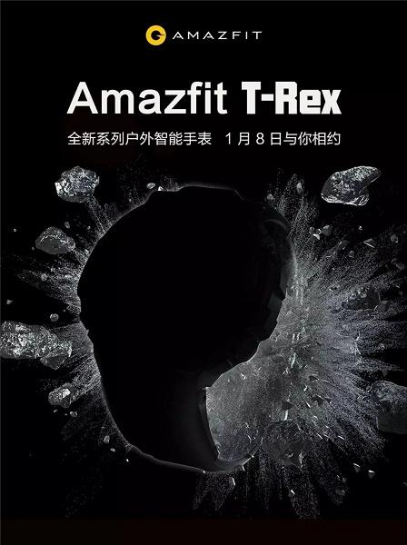 Huami представит защищённые часы Amazfit T-Rex
