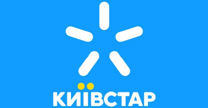 Официальная позиция компании «Киевстар» на закрытие 14 тарифов предоплаченной связи
