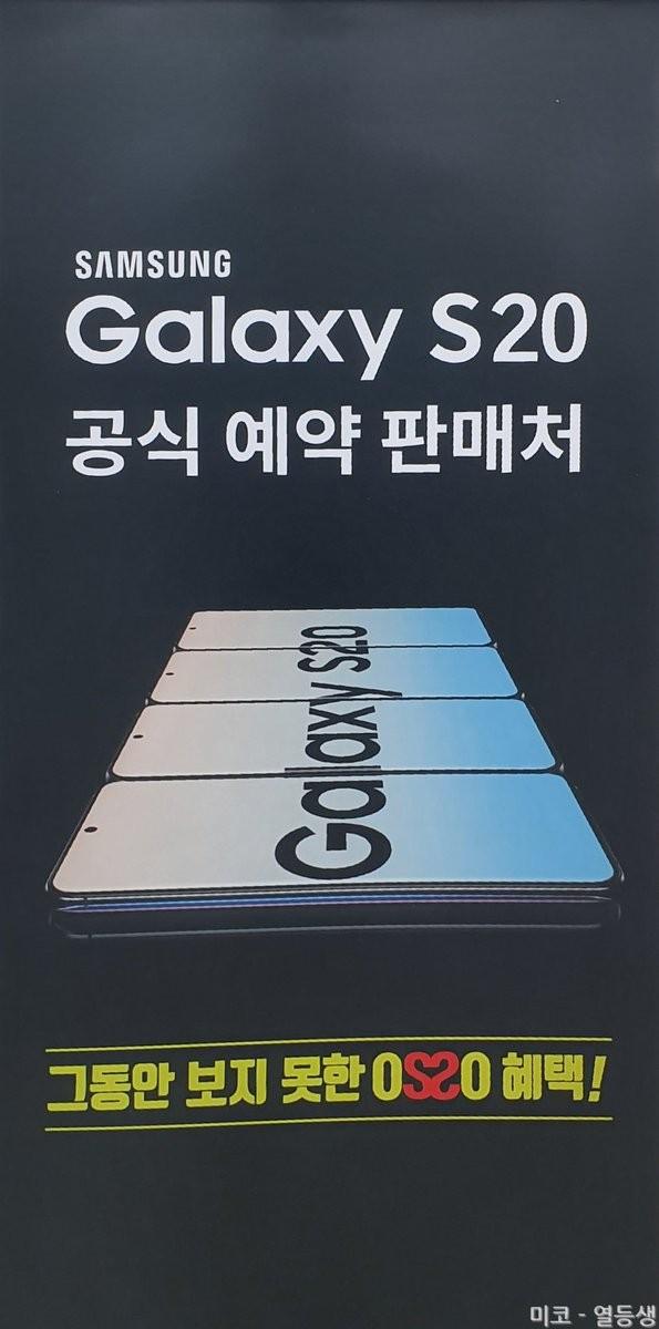 Осторожно, фейки! Samsung Galaxy S20 на «официальном» постере