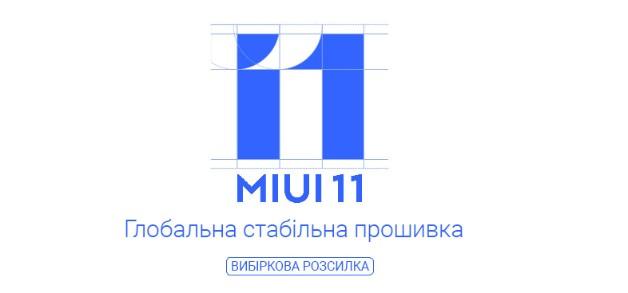Выпущена новая стабильная прошивка MIUI 11 для Mi 9