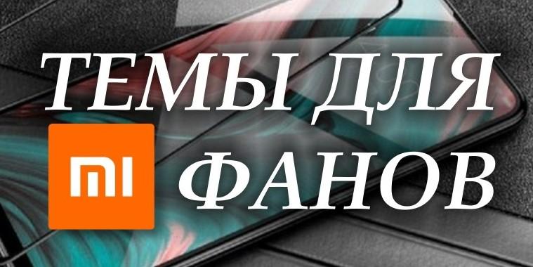 Новая тема Palm of one hand dual для MIUI 11 удивила всех фанов