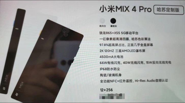 Появилась новая информация о Xiaomi Mi MIX 4 Pro