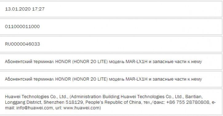 Honor 20S перевыпустят в России как Honor 20 Lite