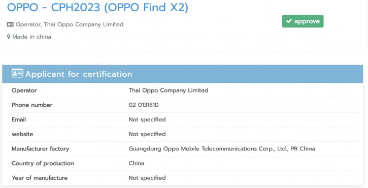OPPO Find X2 получит Pro-версию и лучший на рынке дисплей