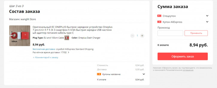 Pandao-стайл: оригинальный зарядник OnePlus Dash за 9 рублей