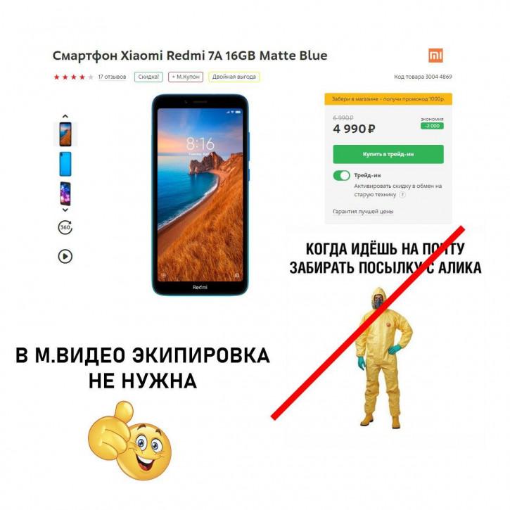 Redmi 7A в М.Видео по цене AliExpress, но без коронавируса в посылке