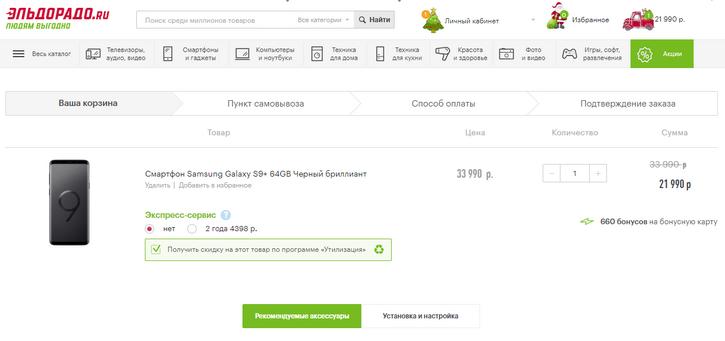 Samsung Galaxy S9+ по невероятно низкой цене: 21 990 рублей