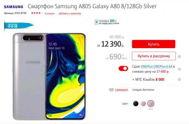 Samsung Galaxy A80 с откидной камерой по цене ниже 20 000 рублей в МТС