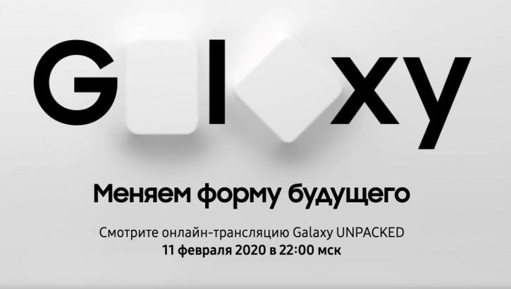 Samsung Россия приглашает на анонс Galaxy S20 и обещает подарки