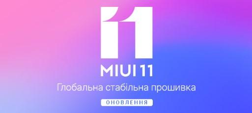 Выпущена новая стабильная прошивка MIUI 11 для Redmi 8