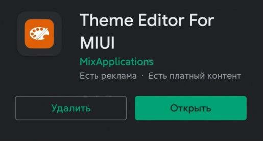 Новый способ установки виджетов в темах для MIUI 11
