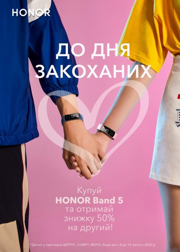 Товар дня: HONOR Band 5 - специальное предложение ко Дню влюбленных