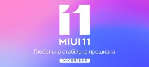 Выпущена новая стабильная прошивка MIUI 11 для MI 9T