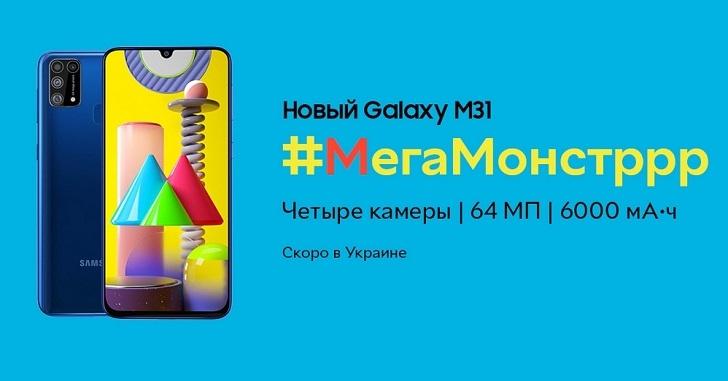 Samsung Galaxy M31 показали в Украине