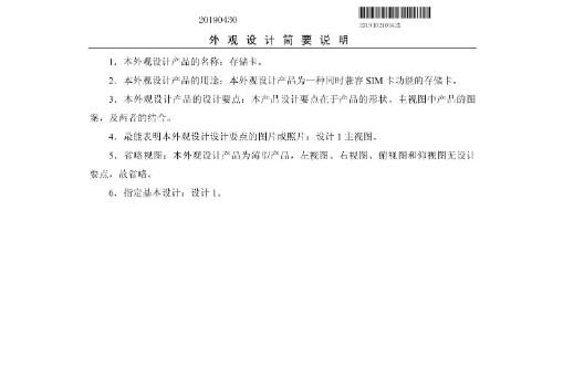 Xiaomi патентует SIM-карту со встроенной памятью