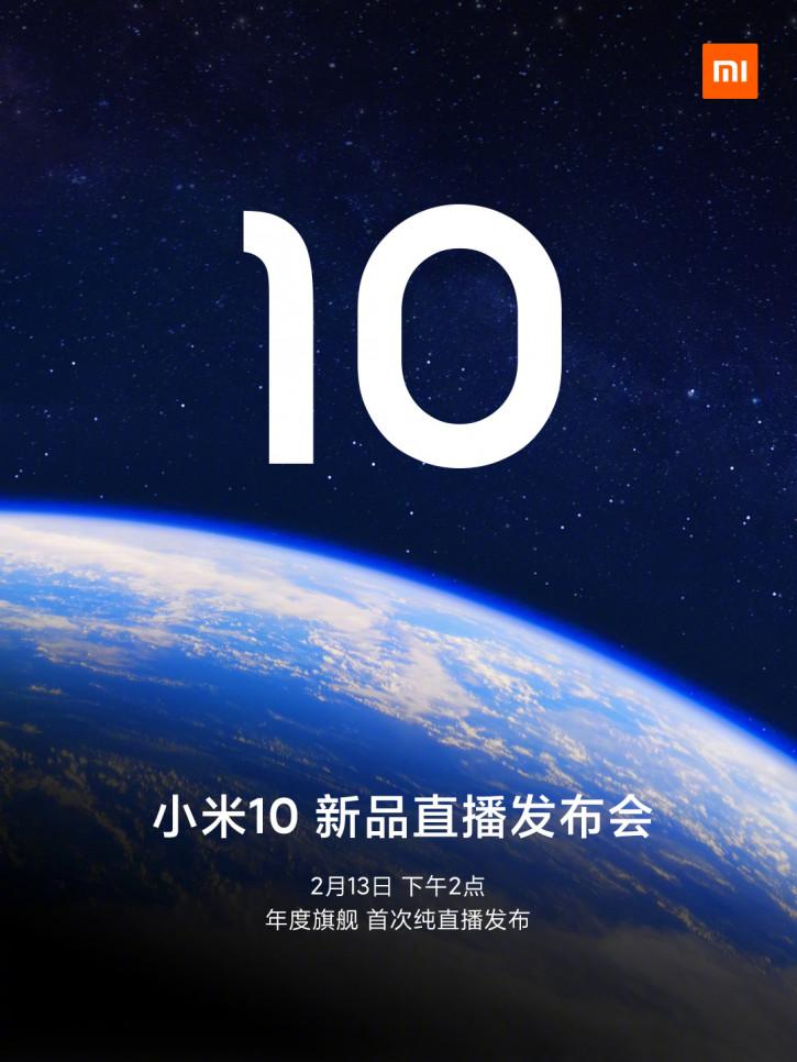 Официально: дата мировой премьеры Xiaomi Mi 10, пресс-ивента не будет