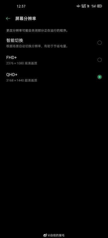 Учись, Samsung! OPPO Find X2 получит дисплей со 120 Гц в любом режиме