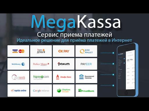 Сервис приема платежей Megakassa