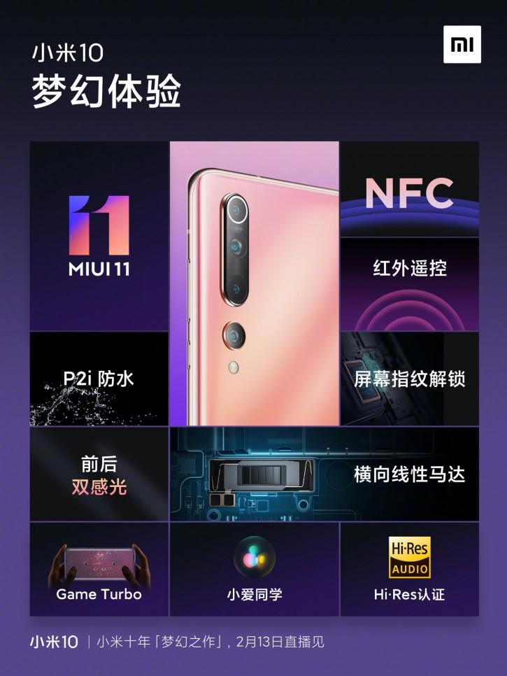 Xiaomi Mi 10 получит влагозащиту уровня Redmi 8A