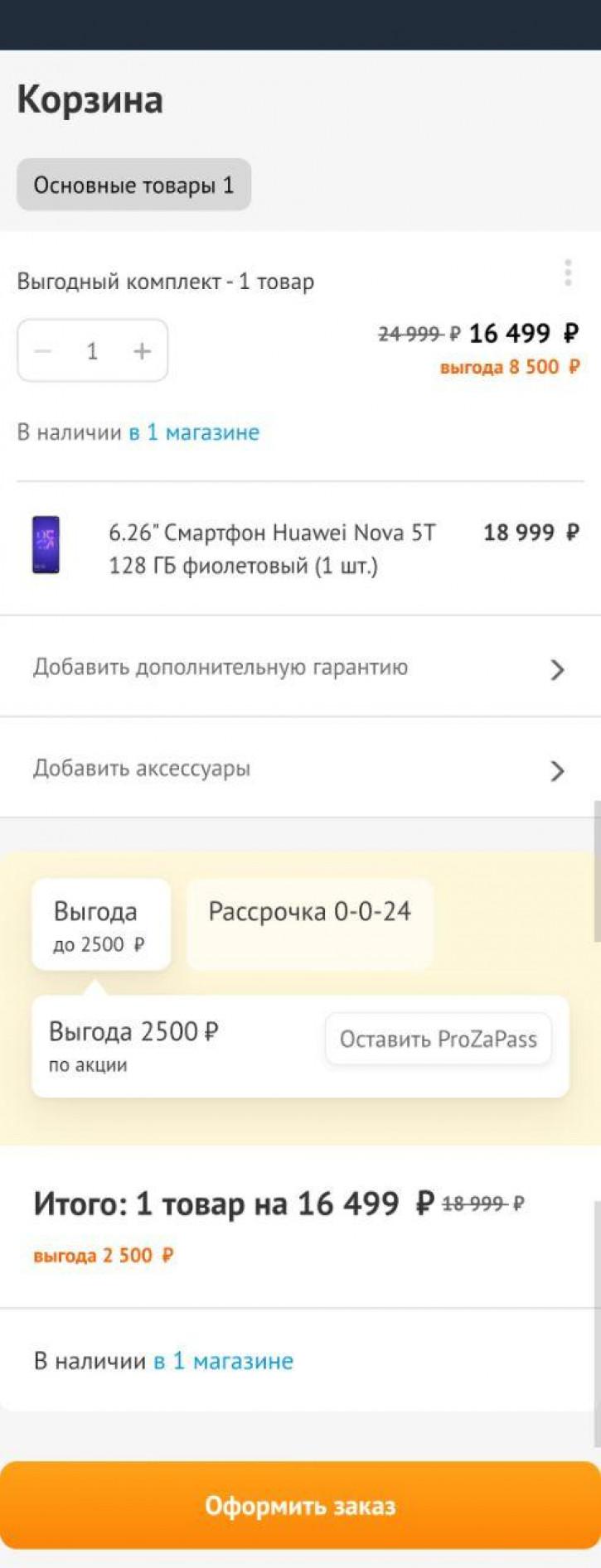 Жара! Флагманский Huawei Nova 5T 128 ГБ всего за 16 499 рублей в DNS