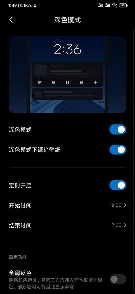 Тёмный режим в MIUI 11 станет ещё темнее