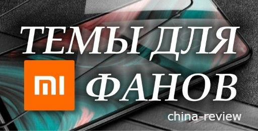 Новая тема iOS Final 2 для MIUI 11 удивила фанов