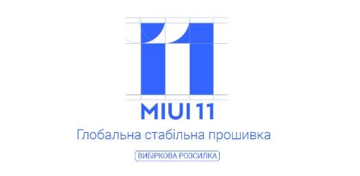 Выпущена новая стабильная прошивка MIUI 11 для Redmi Note 8
