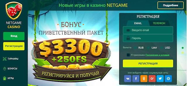 В чем секреты востребованности виртуального казино НетГейм?