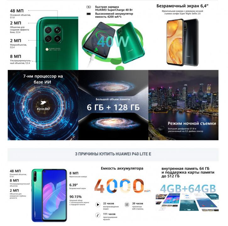 Предзаказ с подарками на Huawei P40 Lite и Lite E в России стартовал