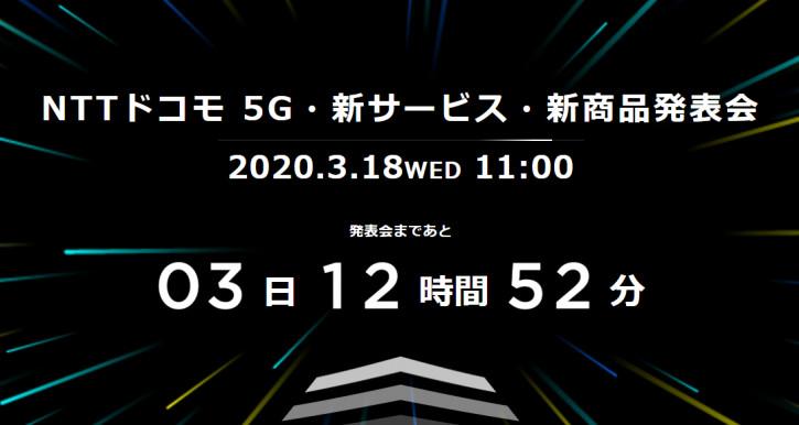 Fujitsu Arrows 5G и другие японские новинки покажут 18 марта