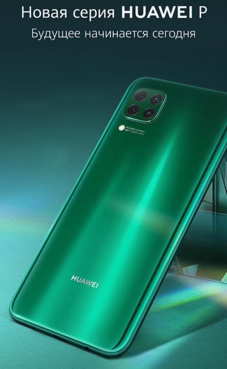 Официально: Huawei P40 Lite на Kirin 810 скоро в России!